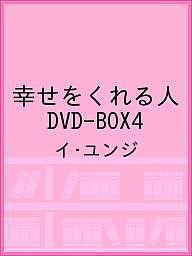 幸せをくれる人 DVD-BOX4/イ・ユンジ【1000円以上送料無料】