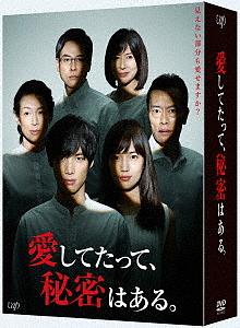 愛してたって、秘密はある。DVD-BOX/福士蒼汰【1000円以上送料無料】