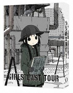 少女終末旅行 1(Blu-ray Disc)/少女終末旅行【1000円以上送料無料】