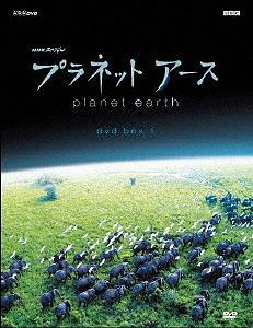 NHKスペシャル プラネットアース 新価格版 DVD-BOX 1【1000円以上送料無料】