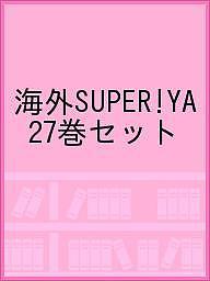 海外SUPER!YA 27巻セット/ヴァージニア・ユウワー・ウルフ【1000円以上送料無料】