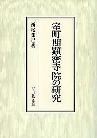 室町期顕密寺院の研究/西尾知己【1000円以上送料無料】