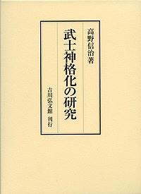 武士神格化の研究 2巻セット/高野信治【1000円以上送料無料】