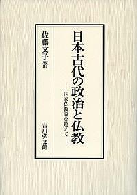 日本古代の政治と仏教 国家仏教論を超えて/佐藤文子【1000円以上送料無料】