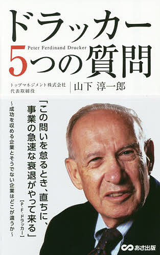 ドラッカー5つの質問/山下淳一郎【1000円以上送料無料】