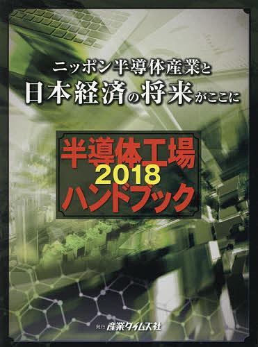 半導体工場ハンドブック 2018【1000円以上送料無料】