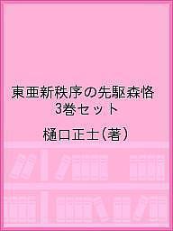 東亜新秩序の先駆森恪 3巻セット/樋口正士【1000円以上送料無料】