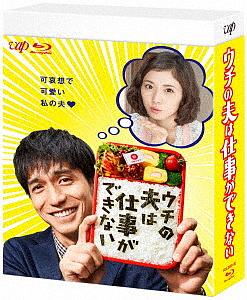 ウチの夫は仕事ができない Blu-ray BOX(Blu-ray Disc)/錦戸亮【1000円以上送料無料】