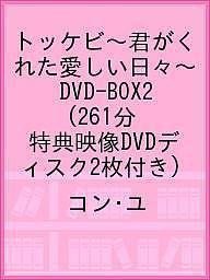 トッケビ~君がくれた愛しい日々~ DVD-BOX2(261分 特典映像DVDディスク2枚付き)/コン・ユ【1000円以上送料無料】