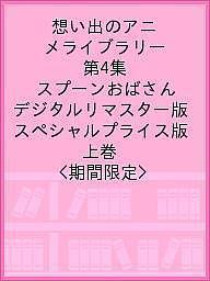 想い出のアニメライブラリー 第4集 スプーンおばさん デジタルリマスター版 スペシャルプライス版 上巻<期間限定>【1000円以上送料無料】