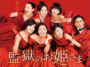 監獄のお姫さま DVD-BOX/小泉今日子【1000円以上送料無料】