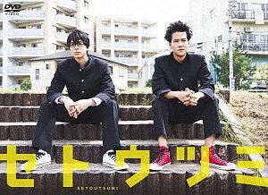 ドラマ25 セトウツミ DVD-BOX/高杉真宙/葉山奨之【1000円以上送料無料】