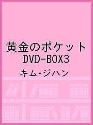 黄金のポケットDVD-BOX3/キム・ジハン【1000円以上送料無料】