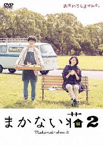 まかない荘2 DVD-BOX/三吉彩花【1000円以上送料無料】