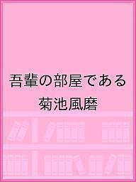 吾輩の部屋である/菊池風磨【1000円以上送料無料】
