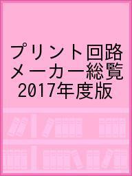 プリント回路メーカー総覧 2017年度版【1000円以上送料無料】