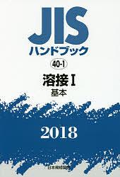 JISハンドブック 溶接 2018-1/日本規格協会【1000円以上送料無料】