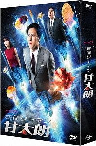 さぼリーマン甘太郎 DVD-BOX/尾上松也【1000円以上送料無料】