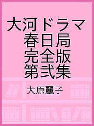 大河ドラマ 春日局 完全版 第弐集/大原麗子【1000円以上送料無料】