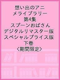 想い出のアニメライブラリー 第4集 スプーンおばさん デジタルリマスター版 スペシャルプライス版 下巻<期間限定>【1000円以上送料無料】