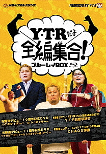 「Y・T・Rだよ全編集合!」ブルーレイBOX(Blu-ray Disc)/矢野通【1000円以上送料無料】