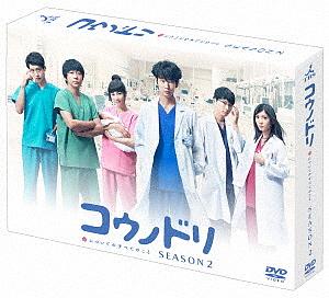 コウノドリ SEASON2 DVD-BOX/綾野剛【1000円以上送料無料】