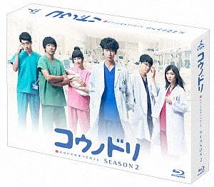 コウノドリ SEASON2 Blu-ray BOX(Blu-ray Disc)/綾野剛【1000円以上送料無料】