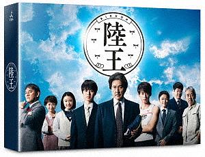 陸王 -ディレクターズカット版- DVD-BOX/役所広司【1000円以上送料無料】