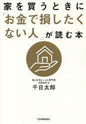 ブランド激安セール会場 家を買うときに お金で損したくない人 が読む本 千日太郎 予約販売 1000円以上送料無料