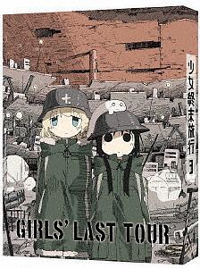 少女終末旅行 3(Blu-ray Disc)/少女終末旅行【1000円以上送料無料】