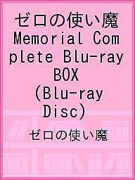 ゼロの使い魔 Memorial Complete Blu-ray BOX(Blu-ray Disc)/ゼロの使い魔【1000円以上送料無料】