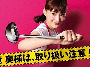 奥様は、取り扱い注意 DVD-BOX/綾瀬はるか【1000円以上送料無料】