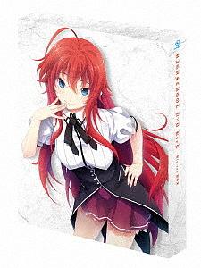 ハイスクールD×D BorN Blu-ray BOX(Blu-ray Disc)/ハイスクールD×D【1000円以上送料無料】