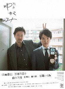 刑事ゆがみ DVD-BOX/浅野忠信【1000円以上送料無料】
