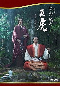 おんな城主 直虎 完全版 第参集(Blu-ray Disc)/柴咲コウ【1000円以上送料無料】