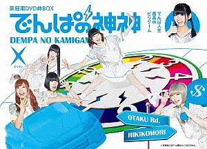 でんぱの神神 DVD 神BOXビリテン/でんぱ組,inc【1000円以上送料無料】