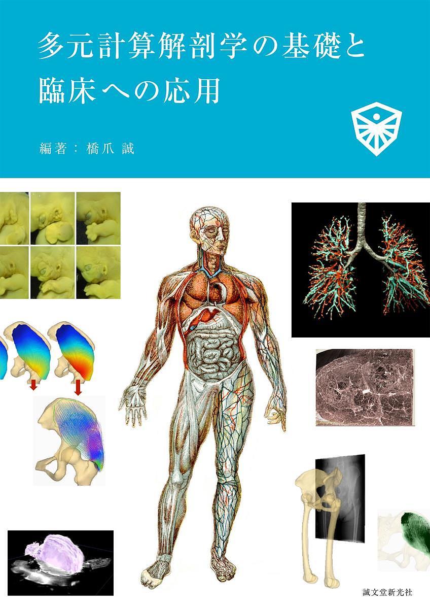 多元計算解剖学の基礎と臨床への応用/橋爪誠【1000円以上送料無料】