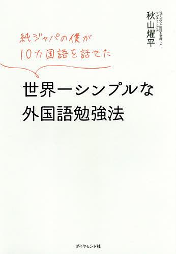 贈与 純ジャパの僕が10カ国語を話せた世界一シンプルな外国語勉強法 値下げ 秋山燿平 1000円以上送料無料