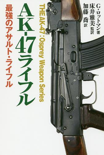 AK-47ライフル 最強のアサルト ライフル ゴードン ロットマン 1000円以上送料無料 デポー 床井雅美 公式ストア 加藤喬