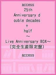 access 25th Anniversary double decades + half ~ Live Anniversary BOX~(完全生産限定盤)/access【1000円以上送料無料】