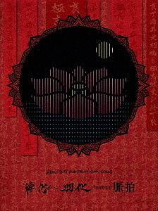 MUCC 20TH ANNIVERSARY TOUR VIDEOS 孵化~羽化 heading to 脈拍/ムック【1000円以上送料無料】