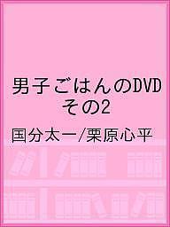 男子ごはんのDVD その2/国分太一/栗原心平【1000円以上送料無料】