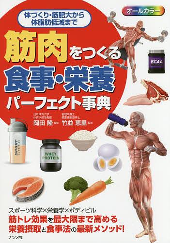 買い取り 18%OFF 筋肉をつくる食事 栄養パーフェクト事典 オールカラー 体づくり 1000円以上送料無料 竹並恵里 岡田隆 筋肥大から体脂肪低減まで