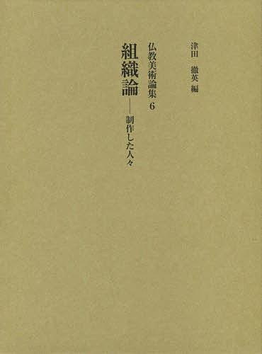 組織論 制作した人々/津田徹英【1000円以上送料無料】
