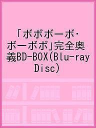 「ボボボーボ・ボーボボ」完全奥義BD-BOX(Blu-ray Disc)【1000円以上送料無料】