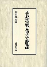 正倉院宝物と東大寺献物帳/米田雄介【1000円以上送料無料】