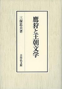鷹狩と王朝文学/三保忠夫【1000円以上送料無料】