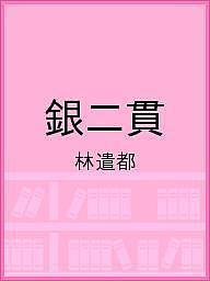 銀二貫/林遣都【1000円以上送料無料】