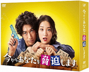 今からあなたを脅迫します DVD-BOX/ディーン・フジオカ/武井咲【1000円以上送料無料】