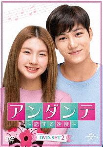 アンダンテ~恋する速度~ DVD-SET2/カイ(EXO)【1000円以上送料無料】